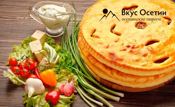 Скидка на Осетинские пироги и пицца с бесплатной доставкой от пекарни «Вкус Осетии». Скидка до 74%
