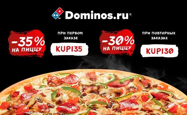 Скидка на Скидка 35% на все меню кухни и напитки при первом заказе и скидка 30% при повторных заказах в международной сети пиццерий Domino's Pizza