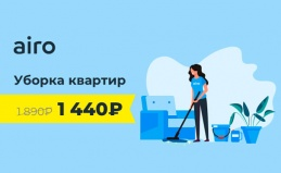 Уборка квартиры от сервиса Airo