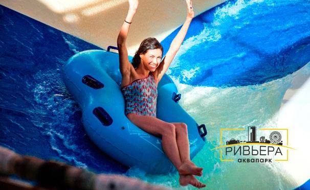 Скидка на Целый день в аквапарке «Ривьера» в любой день недели для взрослых и детей. Скидка до 43%