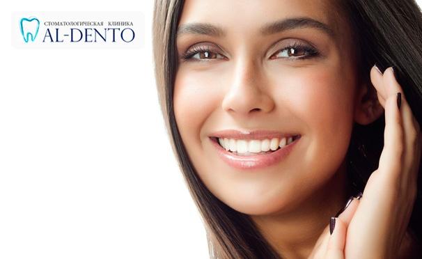 Скидка на  Стоматологические услуги в клинике Al-Dento: УЗ-чистка зубов, AirFlow, покрытие фторлаком, лечение кариеса, эстетическая реставрация зубов. Скидка до 84%