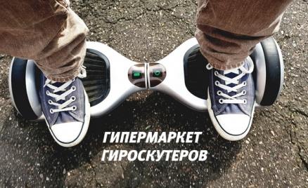 «Гипермаркет Гироскутеров №1»