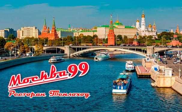 Скидка на Билеты на прогулку на теплоходах «Москва 99» и «Москва 150» + обед или ужин. Скидка 50%