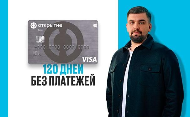 Скидка на Оформите кредитную карту банка «Открытие» и получите 1000 бонусных рублей на счет «КупиКупона» в подарок!