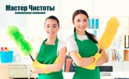 Уборка домов, квартир, мытье окон