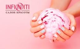 Ногтевой сервис в студии Infiniti