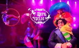 6 цирковых шоу в «Цирке чудес»