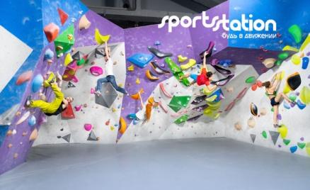 Занятия на скалодроме SportStation