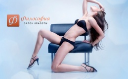 «Философия»: LPG-массаж, обертывание