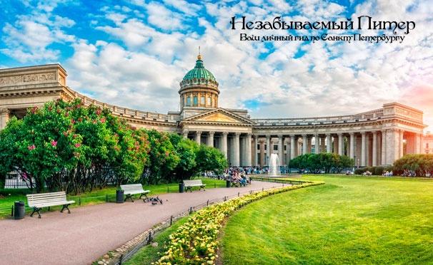 Скидка на Билеты на увлекательные экскурсии по Санкт-Петербургу для взрослых и детей от экскурсионного бюро «Незабываемый Питер». Скидка до 78%