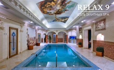 Relax 9: бассейн, сауна, хаммам