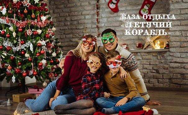 Скидка на Проживание для двоих или семьи + питание и развлечения, а также новогодние заезды на базе отдыха «Летучий корабль» в Калужской области. Скидка до 52%