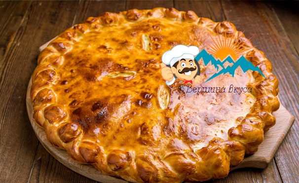 Скидка на Большой выбор осетинских пирогов от пекарни «Вершина вкуса» со скидкой до 67%