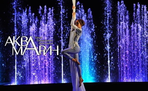 Скидка на Шоу «Тайна музея снов» от цирка танцующих фонтанов «Аквамарин». Скидка 50%