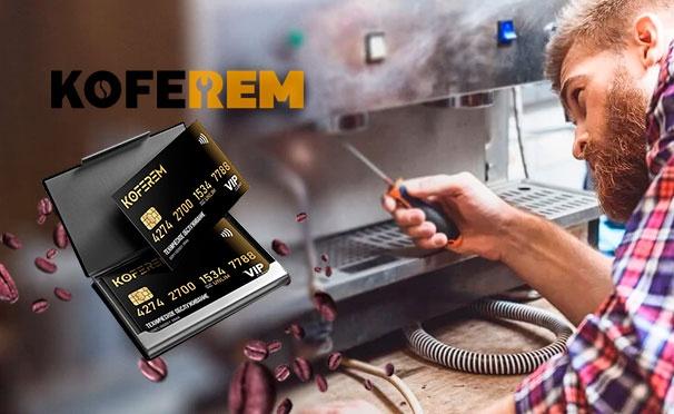 Скидка на Золотая карта VIP-клиента сервиса по ремонту кофемашин KofeRem со скидкой 50%