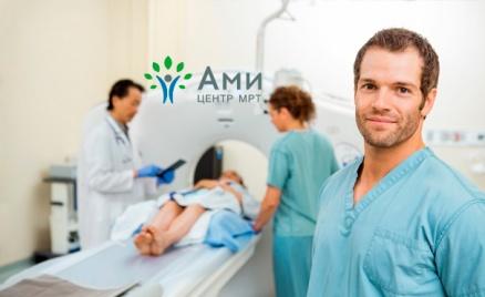 МРТ в МРТ-центре «Ами»