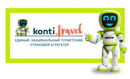 Konti.travel: полис путешественника