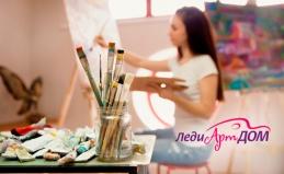 Обучение рисованию в «ЛедиАртДом»
