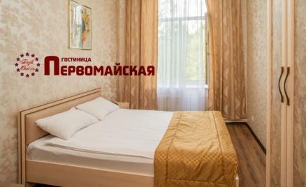 Отдых в гостинице «Первомайская»