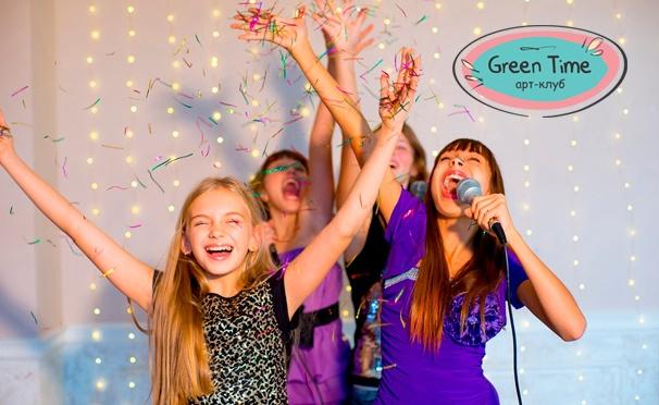 Скидка на Детский день рождения с аниматором, мастер-классами и увлекательными шоу от арт-клуба GreenTime. Скидка 50%
