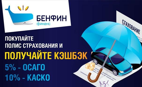 Скидка на Кэшбэк 10% за оформление КАСКО и 5% за оформление ОСАГО в ТОП-5 страховых компаний от онлайн-сервиса «БЕНФИН финанс»