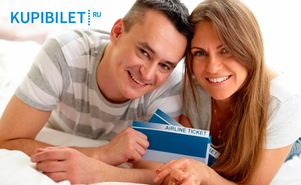 Скидка на Авиабилеты по самым выгодным ценам от Kupibilet! Дешевые авиабилеты для ваших поездок!