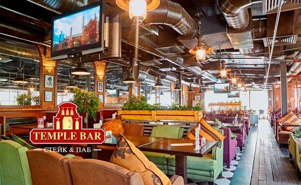 Скидка на Любые блюда из меню в двух ресторанах «Темпл бар» со скидкой 50%