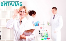 Анализы в медцентре «ВитаЛаб»