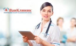 Прием эндокринолога в «ВанКлиник»