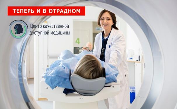 Скидка на Магнитно-резонансная томография позвоночника, суставов, головы и не только, а также прием невролога и мануального терапевта в диагностическом центре «КДМ-МРТ» в Люблино и Медведково. Скидка до 50%
