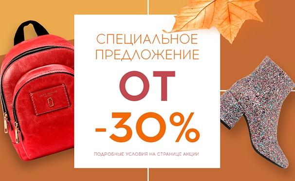 Скидка на Скидка от 30% на осеннюю обувь и сумки для женщин и мужчин в интернет-магазине Rendez-Vous