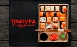 Суши, роллы от доставки «Темпура»