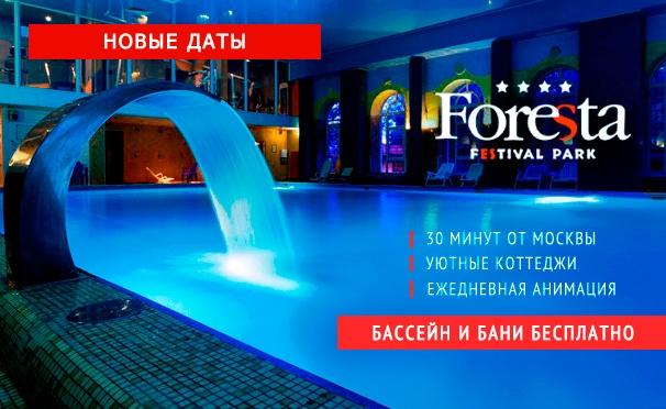 Скидка на Отдых для двоих в подмосковном отеле Foresta Festival Park: питание, бассейн, сауна, бесплатный Wi-Fi, зоопарк и многое другое! Скидка до 45%