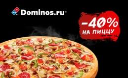 Все меню от доставки Domino's Pizza