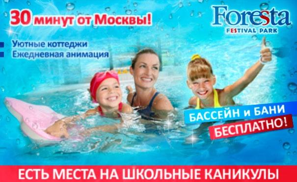 Скидка на Отдых для двоих в подмосковном отеле Foresta Festival Park: питание, бассейн, сауна, бесплатный Wi-Fi и многое другое! Скидка до 43%