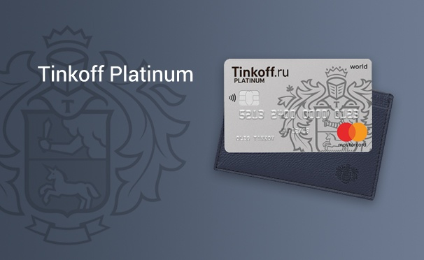Скидка на Оформите кредитную карту Tinkoff Platinum и получите год обслуживания в подарок + 1000 бонусных рублей на счет «КупиКупона»
