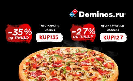 Все меню от сети Domino's' Pizza
