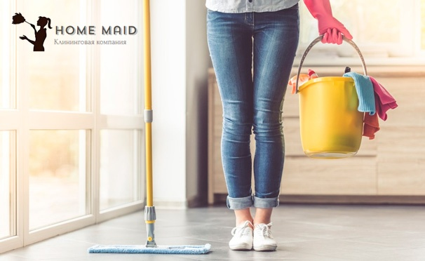 Скидка на Генеральная уборка квартиры с глажением одежды или мытьем посуды, а также приготовление еды из продуктов заказчика от клининговой компании Home maid. Скидка до 66%