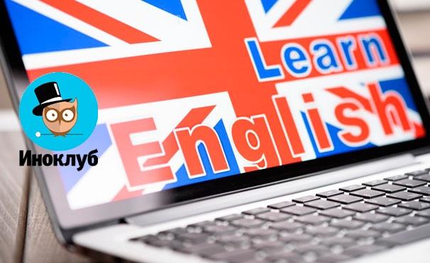 Скидка на Онлайн-обучение английскому, немецкому, французскому и испанскому языку в онлайн-школе иностранных языков «ИноКлуб». Скидка до 97%
