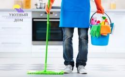 «Уютный дом»: уборка квартиры