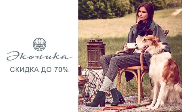 Скидка на Распродажа в интернет-магазине «Эконика». Скидка до 70% на лучшие модели!