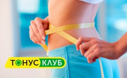 Интенсивный курс похудения