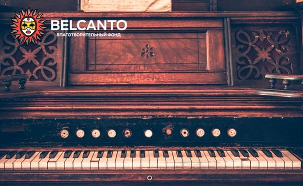 Скидка на Концерты органной, классической и джазовой музыки в Кафедральном соборе Святых апостолов Петра и Павла от благотворительного фонда «Бельканто». Билеты на июнь! Скидка 50%