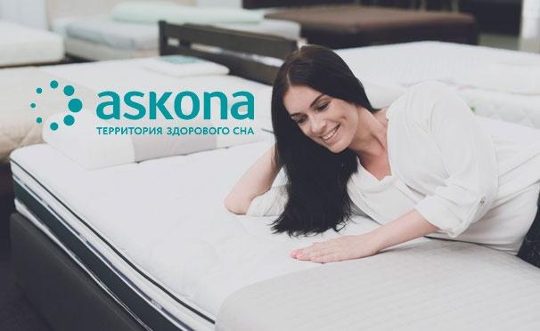 Скидка на Ортопедические матрасы разных размеров на выбор от компании Askona. Скидка до 63%