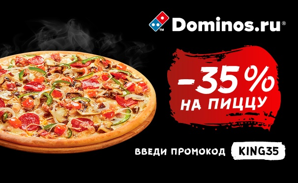 Скидка на Скидка 35% на все напитки и блюда от международной сети пиццерий Domino's Pizza: салаты, пицца, горячие закуски, пенное и другое