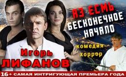 Спектакль с Игорем Лифановым