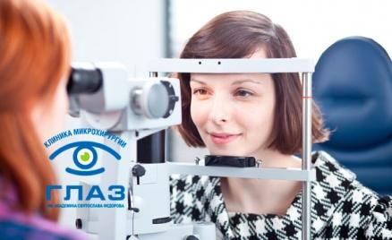 Проверка зрения + контактные линзы