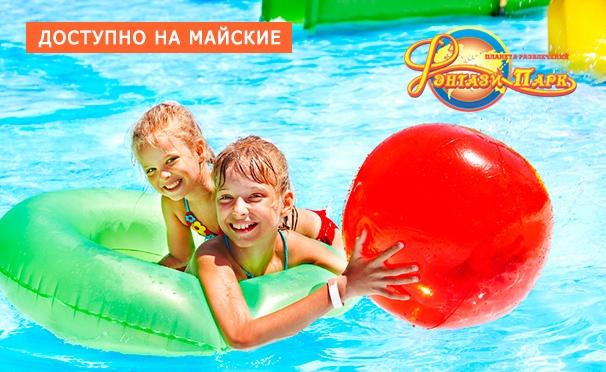 Скидка на Развлечения в центре семейного отдыха «Фэнтази Парк»: безлимитное посещение аквапарка + боулинг, автодром, аттракционы, бильярд и не только! Скидка до 65%