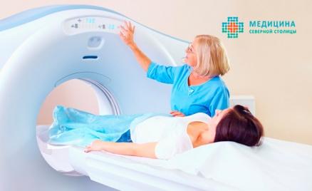 МРТ в «Медицине Северной Столицы»