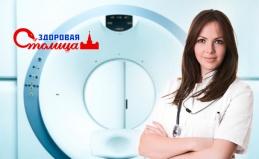 МРТ в медцентре «Здоровая столица»